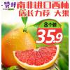 现货南非西柚进口红心8个装新鲜包邮当季水果葡萄柚子巨无霸孕妇