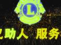 2018年中国狮子联会四川果城服务队大事件 (1播放)
