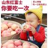 烟台红富士苹果3斤水果新鲜山东应当季整箱脆甜萍果冰糖心丑平果5